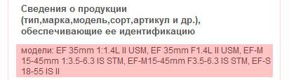 О скором выходе объективов Canon EF 35mm f/1.4L II USM и EF-M 15-45mm f/3.5-6.3 IS STM свидетельствуют данные на сайте Novocert