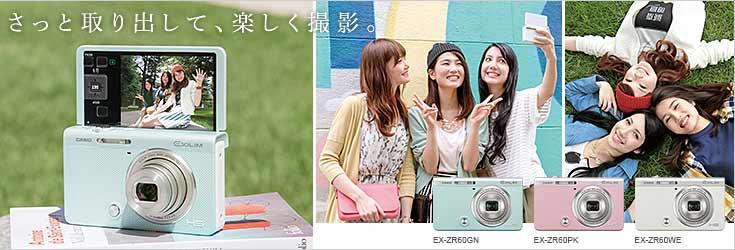 В качестве сменных носителей в камерах Casio Exilim EX-ZR3000 и EX-ZR60 используются карты памяти формата SD